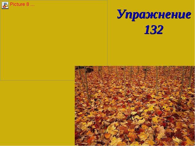 Упражнение 132