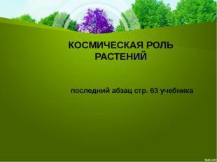 КОСМИЧЕСКАЯ РОЛЬ РАСТЕНИЙ последний абзац стр. 63 учебника