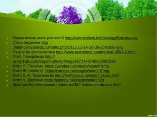 Космическая роль растений http://scienceland.info/biology6/plants-role Стихо
