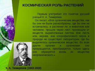Первым употребил это понятие русский ученый К. А. Тимирязев. Он писал: «Все