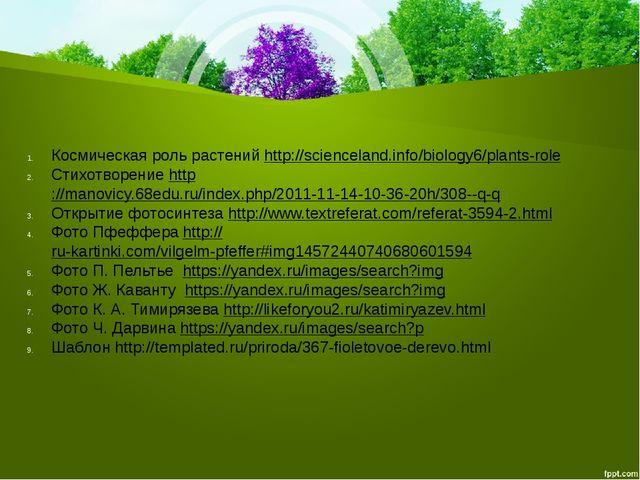 Космическая роль растений http://scienceland.info/biology6/plants-role Стихо...
