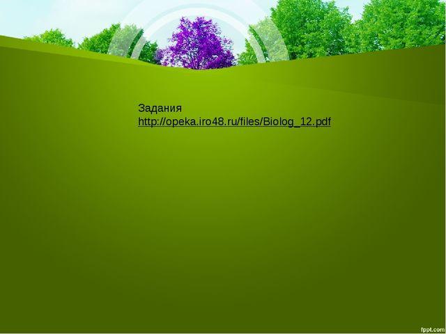 Задания http://opeka.iro48.ru/files/Biolog_12.pdf