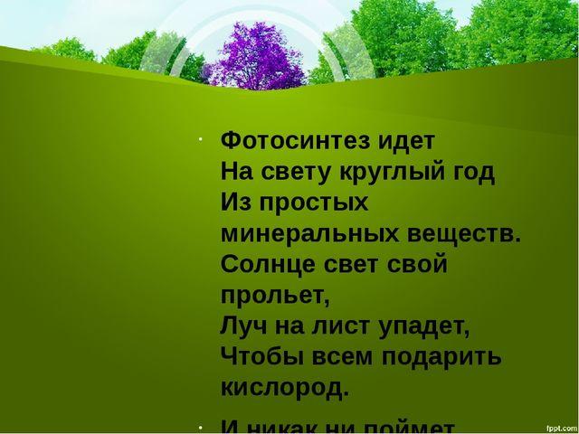 Фотосинтез идет На свету круглый год Из простых минеральных веществ. Солнце с...