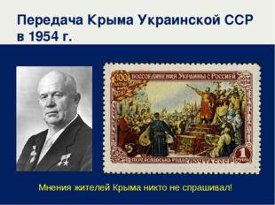 Передача Крыма Украинской ССР в 1954 г. Мнения жителей Крыма никто не спрашив