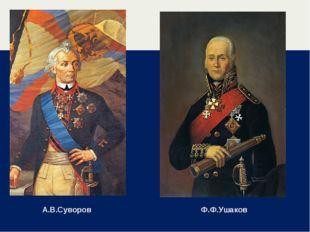 А.В.Суворов Ф.Ф.Ушаков