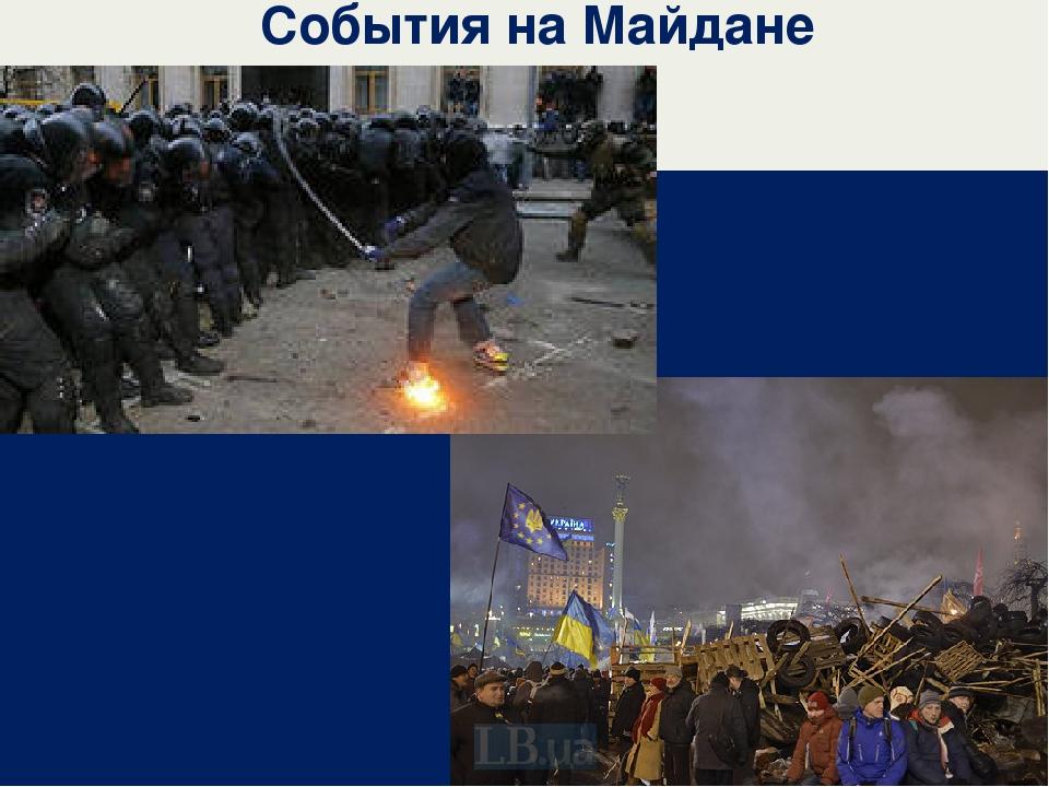 События на Майдане