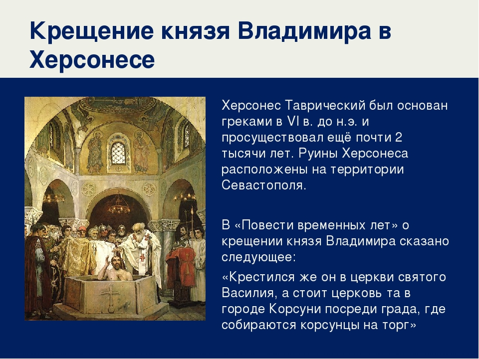 Крещение князя Владимира в Херсонесе Херсонес Таврический был основан греками...