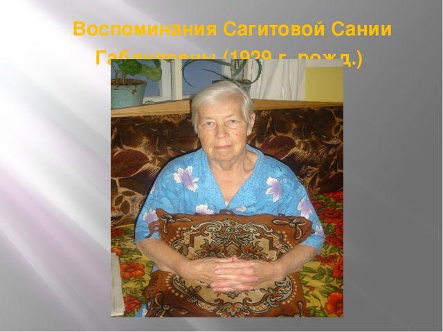 Воспоминания Сагитовой Сании Габдуловны (1929 г. рожд.)