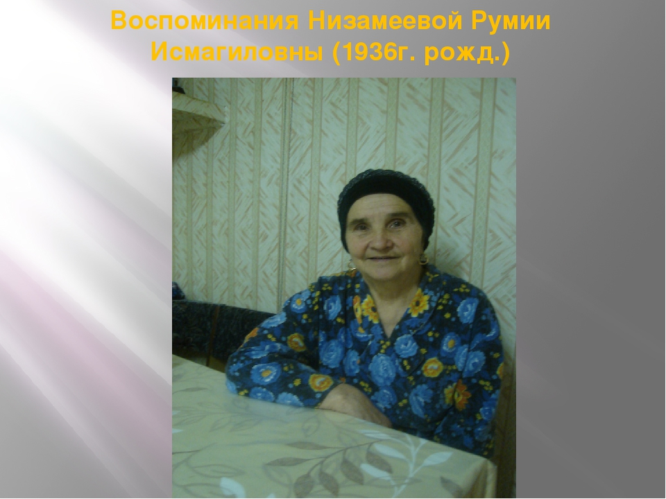 Воспоминания Низамеевой Румии Исмагиловны (1936г. рожд.)