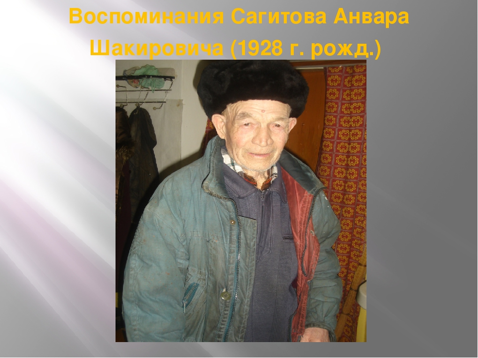 Воспоминания Сагитова Анвара Шакировича (1928 г. рожд.)