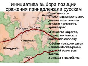 Инициатива выбора позиции сражения принадлежала русским Бородино