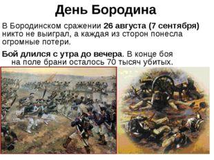 День Бородина В Бородинском сражении 26 августа (7 сентября) никто не выигра