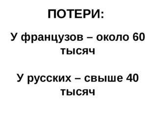 ПОТЕРИ: