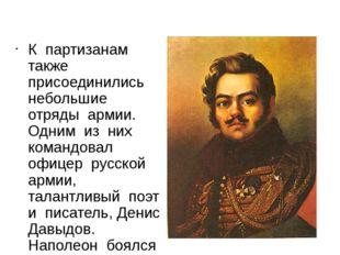 К  партизанам  также  присоединились  небольшие  отряды  армии.  Одним  из  н
