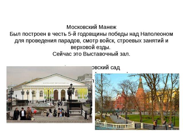 Московский Манеж Был построен в честь 5-й годовщины победы над Наполеоном для...