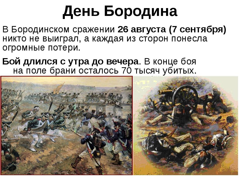 День Бородина В Бородинском сражении 26 августа (7 сентября) никто не выигра...