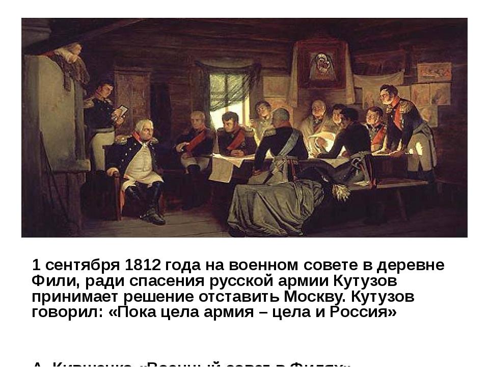 1 сентября 1812 года на военном совете в деревне Фили, ради спасения русской...