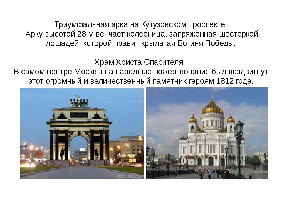 Триумфальная арка на Кутузовском проспекте.  Арку высотой 28 м венчает колесн...