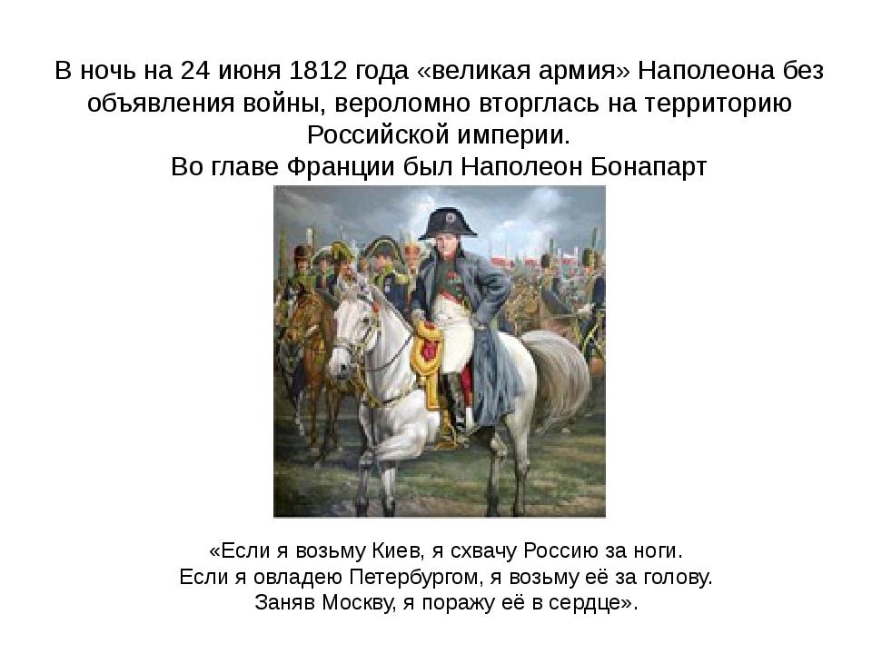 В ночь на 24 июня 1812 года «великая армия» Наполеона без объявления войны, в...