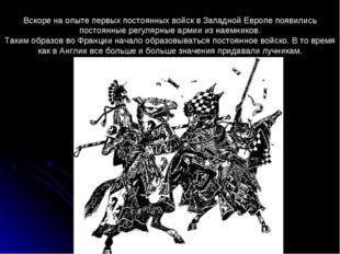 Вскоре на опыте первых постоянных войск в Западной Европе появились постоянны