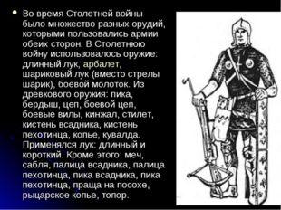 Во время Столетней войны было множество разных орудий, которыми пользовались