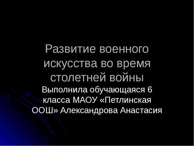 Развитие военного искусства во время столетней войны Выполнила обучающаяся 6...