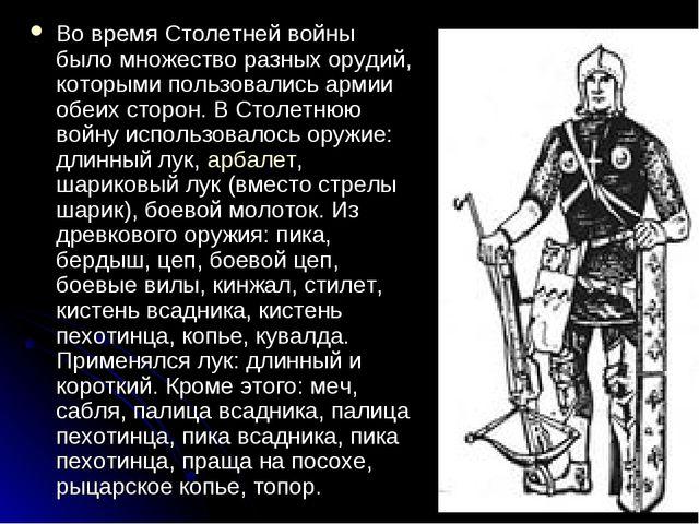 Во время Столетней войны было множество разных орудий, которыми пользовались...