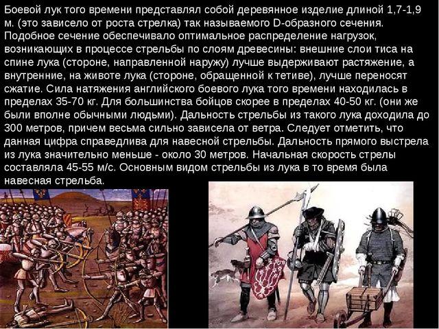 Боевой лук того времени представлял собой деревянное изделие длиной 1,7-1,9 м...