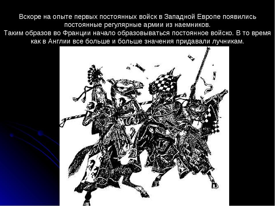 Вскоре на опыте первых постоянных войск в Западной Европе появились постоянны...