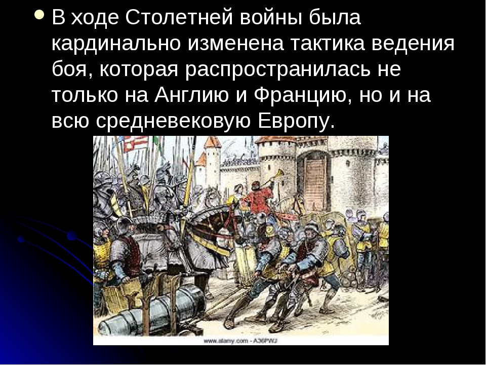 В ходе Столетней войны была кардинально изменена тактика ведения боя, которая...