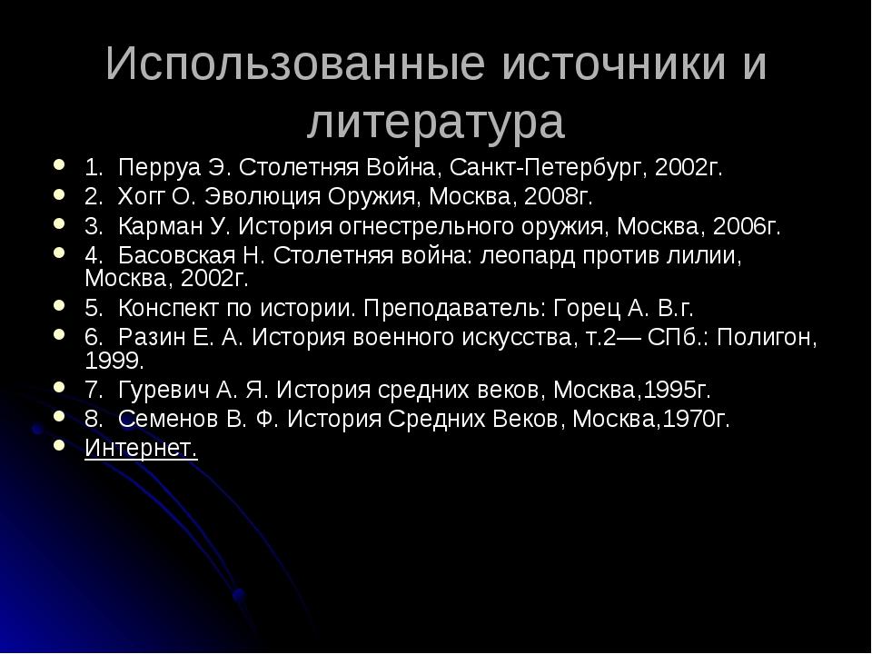 Использованные источники и литература 1. Перруа Э. Столетняя Война, Санкт-Пе...