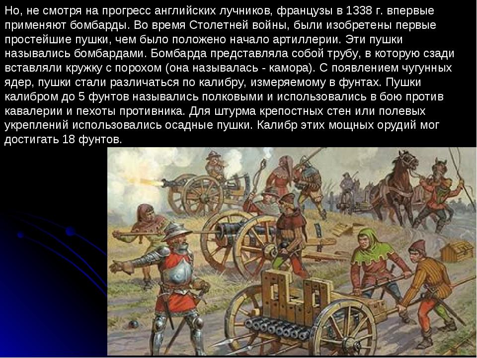 Но, не смотря на прогресс английских лучников, французы в 1338 г. впервые при...