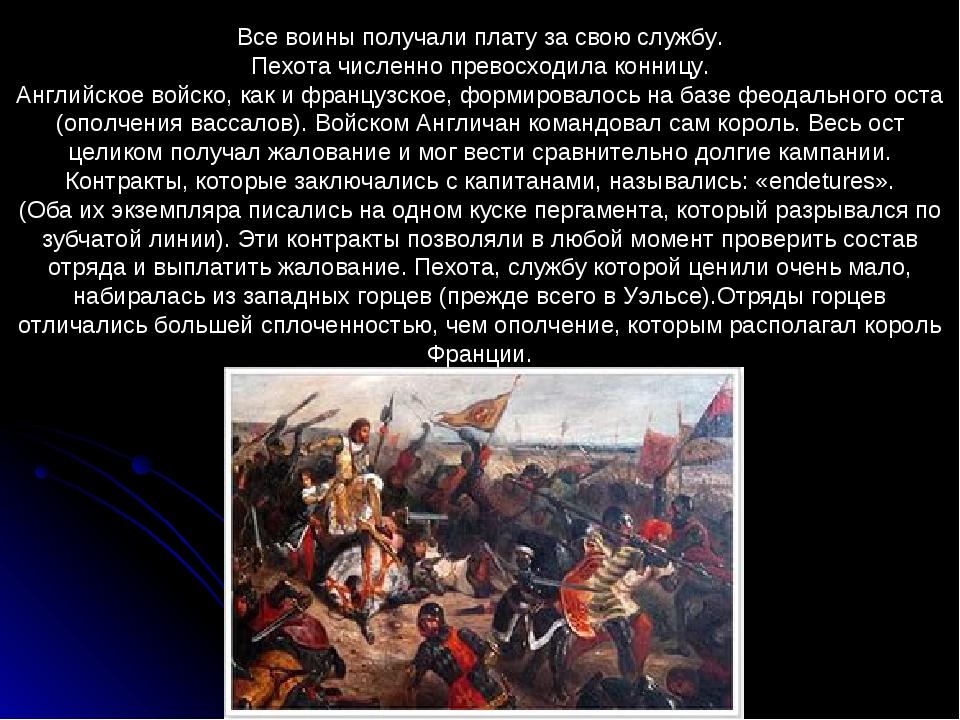 Все воины получали плату за свою службу. Пехота численно превосходила конницу...