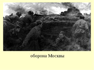оборона Москвы