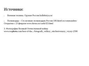 Источники: Военная техника. Оружие России kollektsiya.ru/ Полководцы – Сто ве