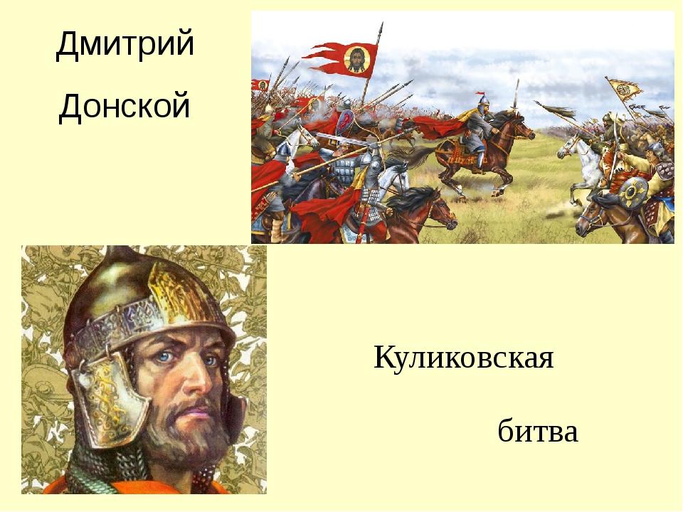 Дмитрий Донской Куликовская битва