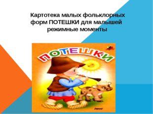 Картотека малых фольклорных форм ПОТЕШКИ для малышей режимные моменты