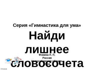 Информационные источники Языканова Е. В. Развивающие задания: тесты, игры, уп