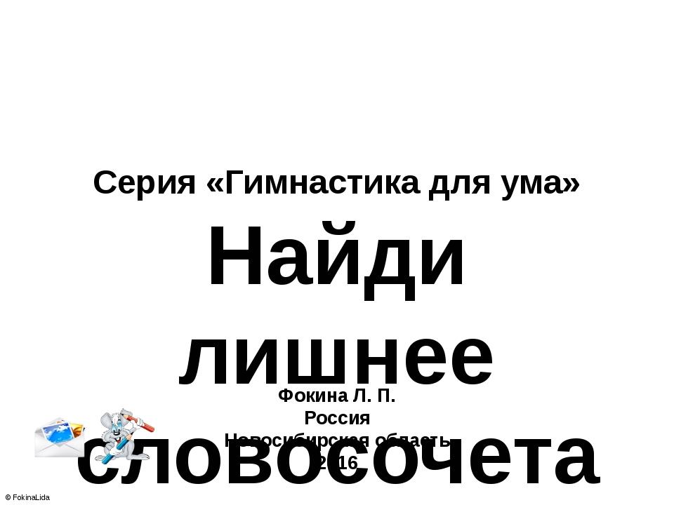 Информационные источники Языканова Е. В. Развивающие задания: тесты, игры, уп...
