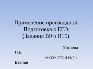 Применение производной. Подготовка к ЕГЭ. (Задания В9 и В15). Уртаева Н.Б. МК