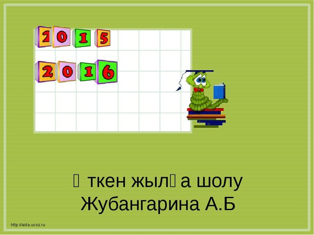 Өткен жылға шолу Жубангарина А.Б http://aida.ucoz.ru