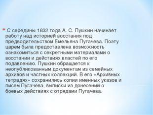 С середины 1832 года А. С. Пушкин начинает работу над историей восстания под