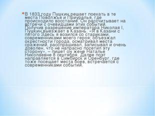 В 1833 году Пушкин решает поехать в те места Поволжья и Приуралья, где происх