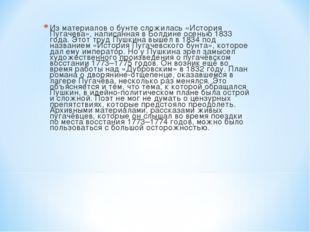 Из материалов о бунте сложилась «История Пугачева», написанная в Болдине осен
