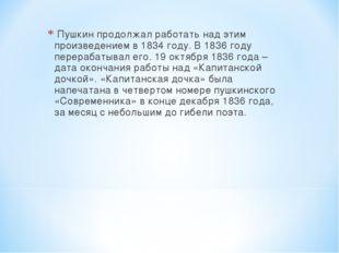 Пушкин продолжал работать над этим произведением в 1834 году. В 1836 году пе