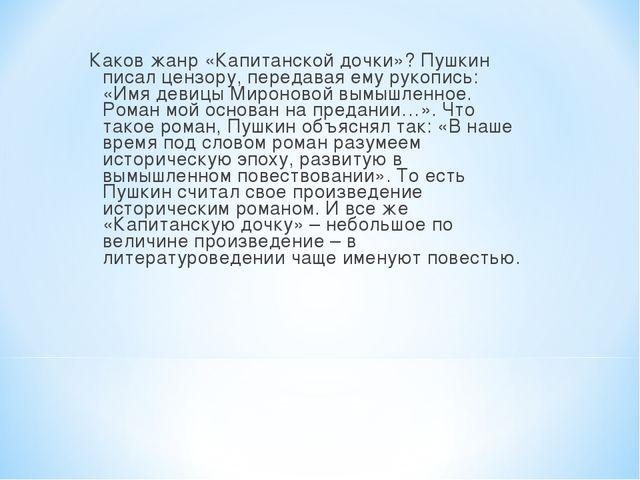 Каков жанр «Капитанской дочки»? Пушкин писал цензору, передавая ему рукопись:...
