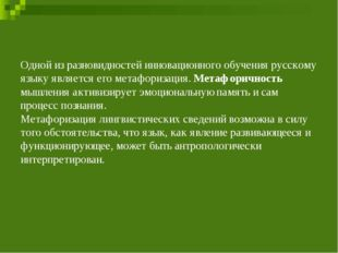 Одной из разновидностей инновационного обучения русскому языку является его м