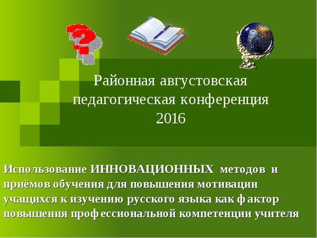 Районная августовская педагогическая конференция 2016 Использование ИННОВАЦИО...