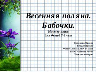 Весенняя поляна. Бабочки. Мастер-класс для детей 7-8 лет Сорокина Оксана Вла