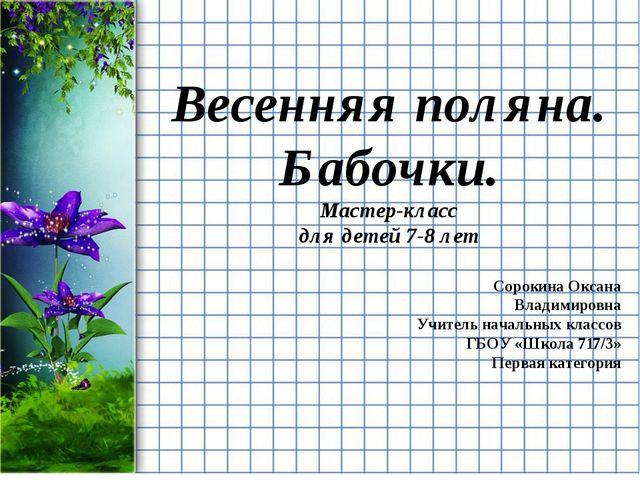 Весенняя поляна. Бабочки. Мастер-класс для детей 7-8 лет Сорокина Оксана Вла...
